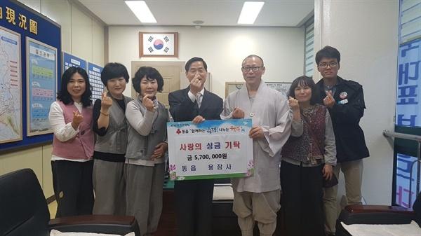 용잠사, 이웃돕기 성금 570만원 기탁.