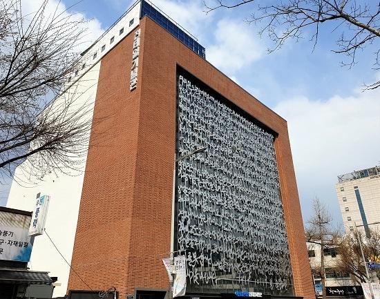서울 종로구 청계천로 전태일기념관에 1969년 전태일 열사가 근로감독관에게 쓴 자필 편지가 새겨졌다.
