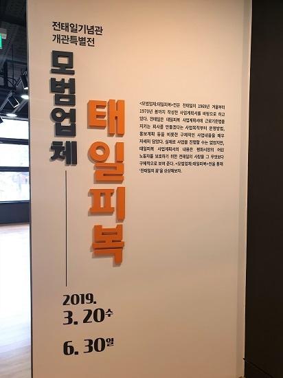 전태일 열사가 작성했던 사업계획서를 바탕으로 기획된 '모범업체: 태일피복'전이 기념관에서 열리고 있다.