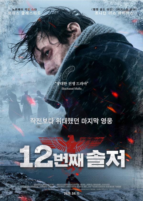영화 <12번째 솔저> 포스터.