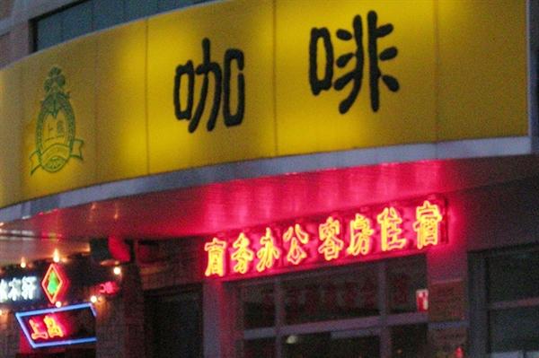 중국 베이징에서 찍은 어느 커피점의 간판. 가배(커피)란 글자가 적혀 있다. '가배' 앞에 상호가 있지만, 사진에 담기지 않았다.