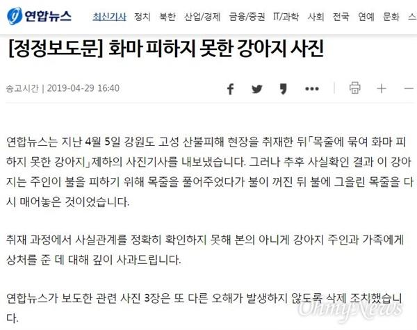 <연합뉴스>가 29일 오후 정정보도문을 냈다.