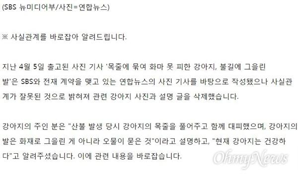 SBS도 29일 오후 해당 기사를 수정하고 사실 관계를 바로잡았다.