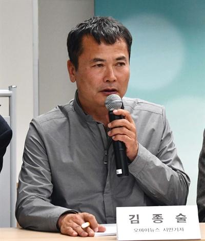 '세종보의 진실, 금강 살리기 시민대토론회'에서 발언하는 김종술 오마이뉴스 시민기자