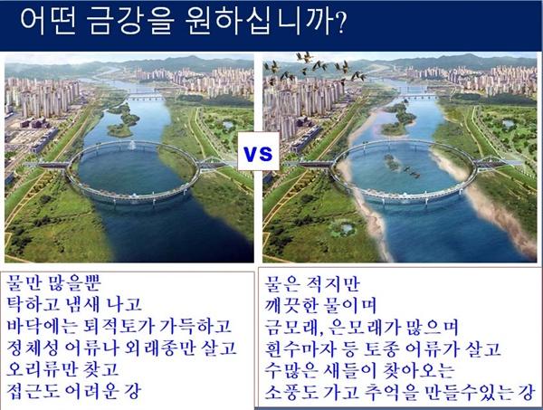 박창재 세종환경운동연합 사무처장이 준비한 프리젠테이션 자료