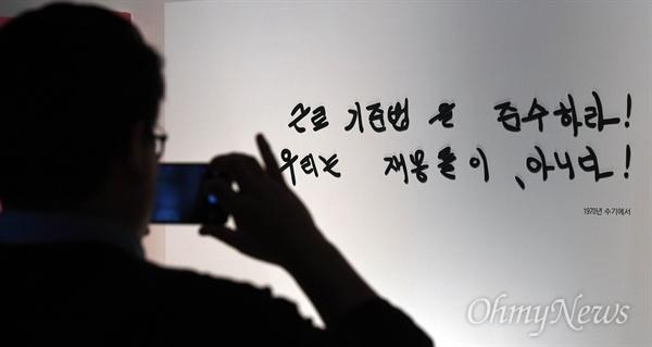 노동절을 하루 앞둔 30일 오전 서울 종로구 청계천로 아름다운청년 전태일기념관에서 '전태일 기념관 개관식'을 마친 뒤 시민들이 전시공간을 둘러보고 있다.