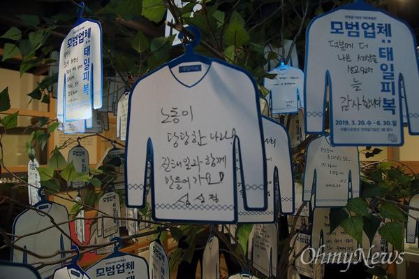 노동절을 하루 앞둔 30일 오전 서울 종로구 아름다운청년 전태일기념관 개관식에 참석한 시민들이 전태일 열사의 정신을 기리며 글을 남겼다.
