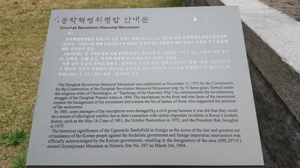동학혁명위령탑 안내문