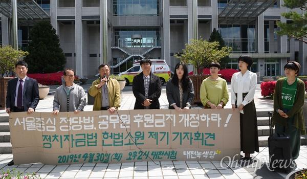 """대전녹색당창당준비위원회(공동운영위원장 권인아)는 30일 오후 대전시청 앞에서 기자회견을 열어 """"정당의 중앙당을 서울에 두도록 한 '정당법 제3조'와 인구규모에 관계없이 시·도별로 1000명의 당원을 모아야 시·도당을 창당할 수 있도록 한 '정당법 제18조', 공무원이나 사립학교 교사가 정당의 후원회원이 될 수 없도록 규정한 정치자금법 제8조 제1항은 는 헌법정신에 위배된다""""며 '헌법소원'을 제기할 것이라고 밝혔다."""