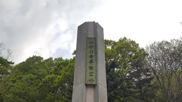 동학혁명군위령탑