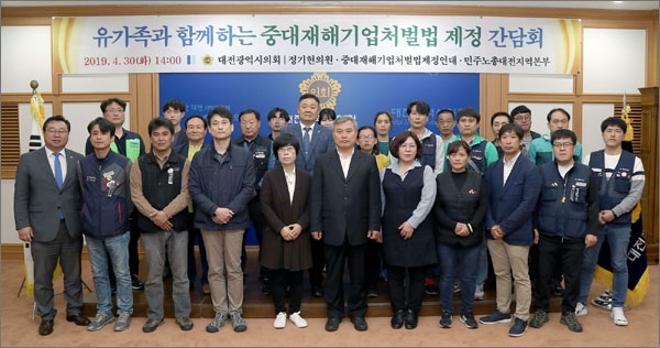 정기현 대전시의원은 30일 오후 대전시의회 대회의실에서 '중대재해기업처벌법 제정을 위한 간담회'를 개최했다.