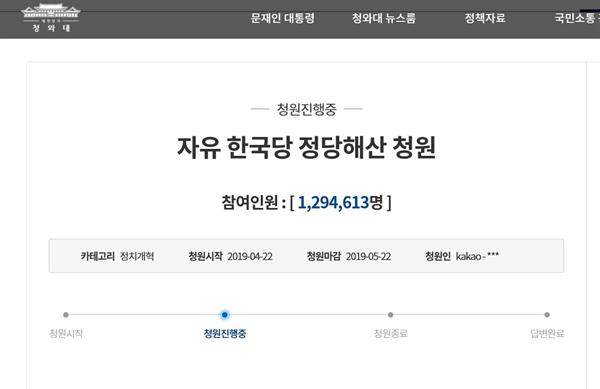 청와대 '자유한국당 정당 해산 청원'이 30일 120만 명을 돌파했다.