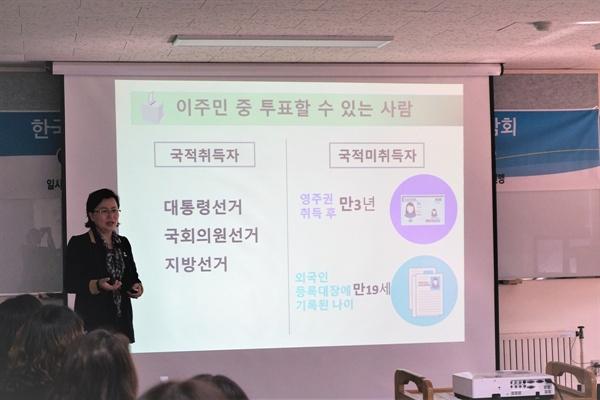생각나무 BB센터 상임대표이자 선거연수원 초빙교수로도 활동 중인 안순화 씨의 강의 중에서