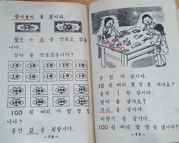 옛배움책에서 캐낸 토박이말 우리한글박물관 김상석 관장 도움