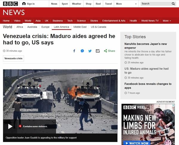 베네수엘라 군사 봉기 사태를 보도하는 BBC 뉴스 갈무리.