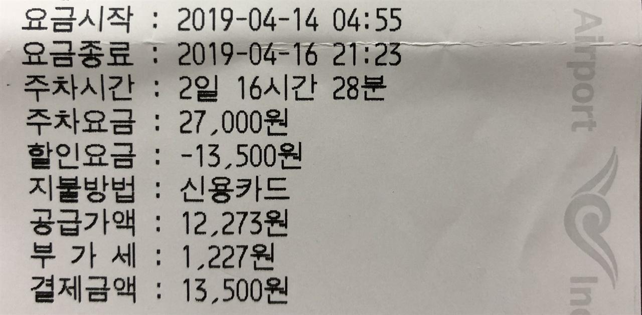 주차 요금 인천 국제 공항 3일 장기 주차 요금