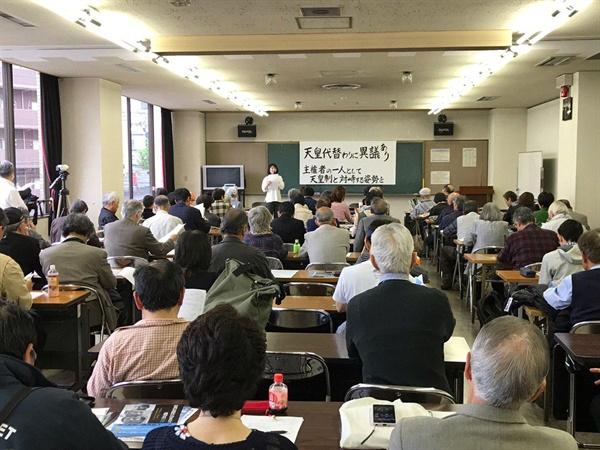 일본 나고야 '천황제에 이의를' 집회 사람들로 가득 찬 행사장.