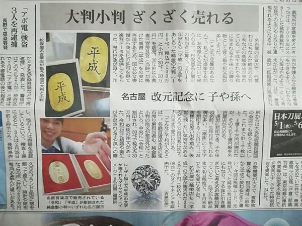 '금화 날개 돋힌 듯이 팔려'라는 제목의 아사히 신문 기사.