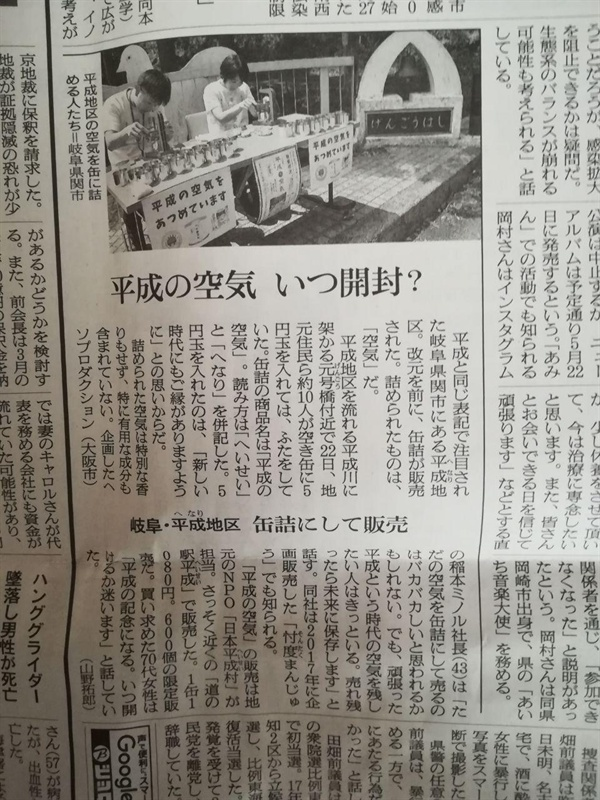 일본 나고야 '천황제에 이의를' 집회 '헤이세이의 공기, 언제 개봉'이라는 제목의 아사히 신문 기사. 헤이세이(平成)와 같은 한자를 쓰는 지역의 주민들이 빈 깡통에 공기와 5엔을 넣은 깡통을 1080엔에 한정판매 한다고 한다.