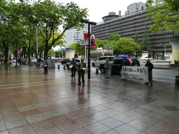 일본 나고야 '천황제에 이의를' 집회 5월 1일 새로운 일왕이 즉위한 날 나고야시의 중심가에서 천황제의 문제점에 대해 가두선전을 펼치는 '천황 교대를 계기로 천황제를 생각하는 아이치네트워크' 회원들