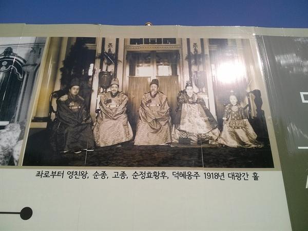 1918년에 촬영된 이왕가 기념사진. 서울 덕수궁 내부의 공사 현장에 이 사진이 붙어 있었다.
