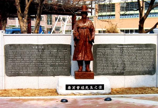 김해에 있는 남명 조식 선생 동상.