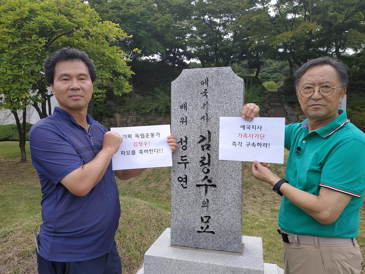 가짜 독립운동가 김정수의 묘 앞 파묘 캠페인 독립운동가 김진성의 아들 김세걸(오른쪽)은 가짜 독립운동가 김정수와 그 집안의 독립유공자 사기사건을 밝혀낸 인물이다.(왼쪽은 필자) 하지만 가짜 독립운동가 김정수의 묘는 지금도 현충원 애국지사묘역에 그대로 있다.