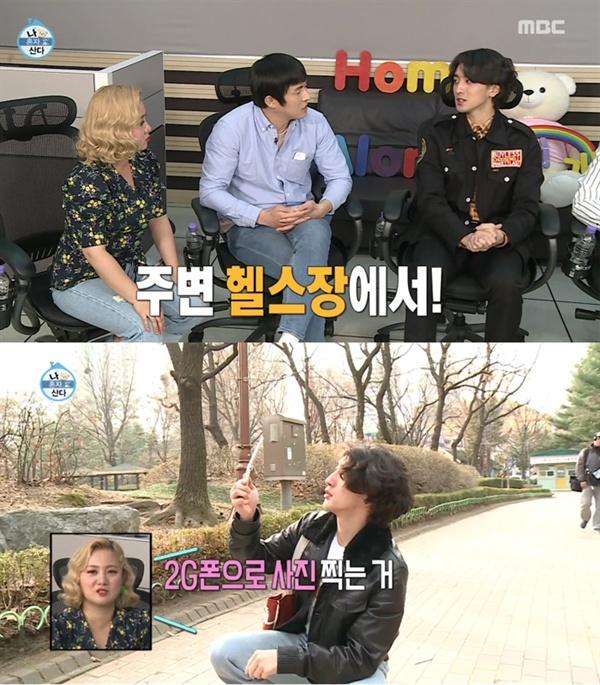 지난 4월 방영된 MBC < 나혼자산다 >의 한 장면.  잔나비 보컬 최정훈의 짠내나는 반지하 생활은 시청자들의 공감을 자아내며 좋은 반응을 얻었다. (방송화면 캡쳐)
