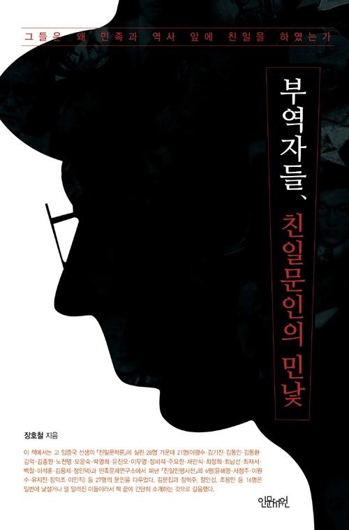 <부역자들, 친일문인의 민낯> 표지