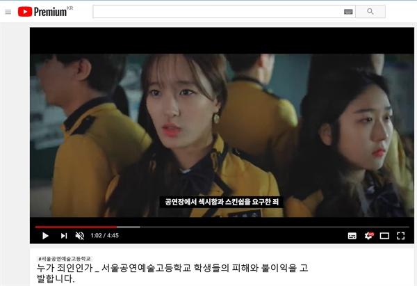 2019년 2월경 유튜브에 올라온 영상 '누가 죄인인가 _ 서울공연예술고등학교 학생들의 피해와 불이익을 고발합니다' 중 한 장면.