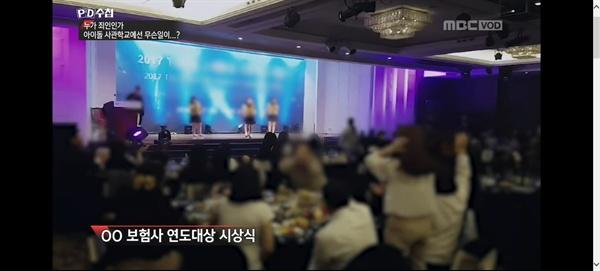 < PD수첩 > '누가 죄인인가?-아이돌 사관학교에서는 무슨 일이?'편 중 한 장면