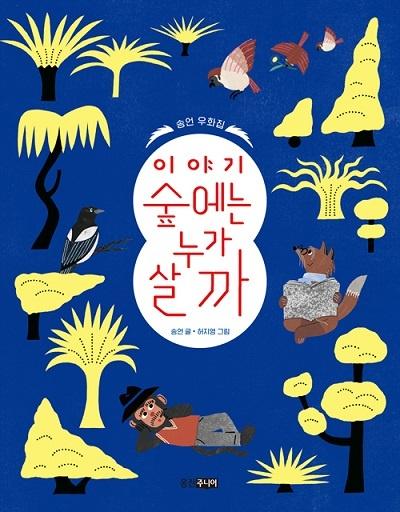 송언 우화집 <이야기 숲에는 누가 살까>  책 표지