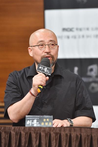MBC 3·1 운동 및 대한민국 임시정부 수립 100주년 기념 드라마 <이몽> 제작발표회에 참석한 윤상호 감독.