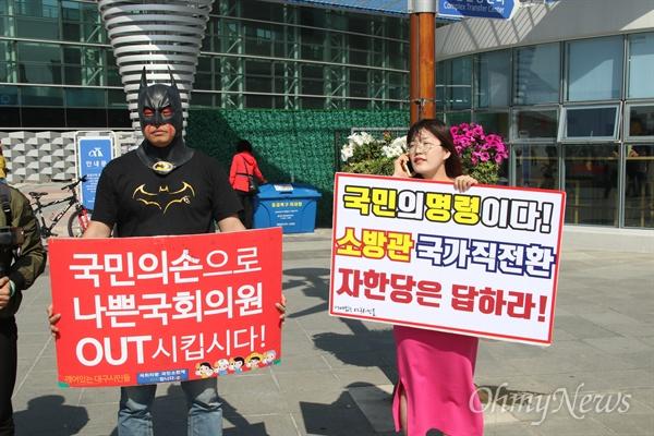 자유한국당이 국회 패스스트랙에 맞서 장외로 나온 첫날 동대구역에서 2000여 명이 모여 집회를 가진 가운데 일부 대구시민이 피켓을 들고 한국당 해최를 외쳤다.