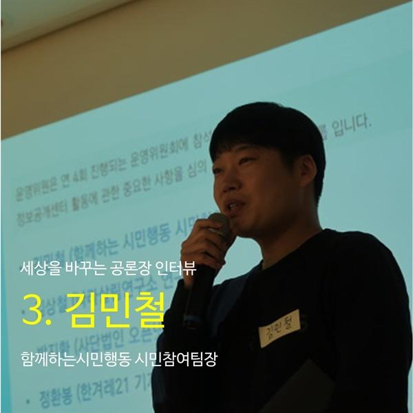 함께하는시민행동 김민철 시민참여팀장 함께하는시민행동 김민철 시민참여팀장