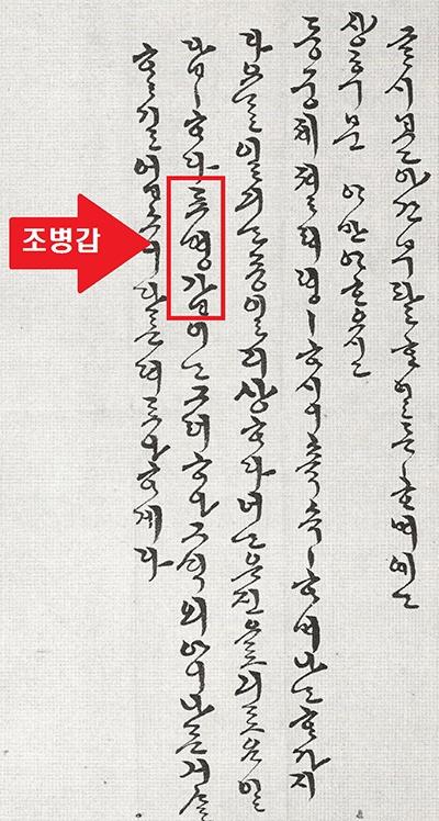 본문에 인용된 명성황후의 편지. 이기대 편저 <명성황후 편지글>에 수록돼 있다.