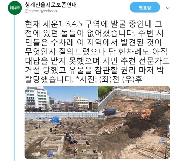 청계천을지로보존연대는 최근 세운 3-1,4,5구역 문화재 발굴 현장 일부가 흙으로 덮였다고 지적했다.