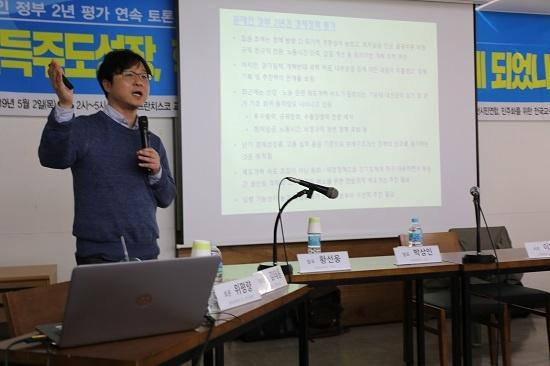 황선웅 부경대 교수가 '문재인 정부 소득주도성장 평가 및 과제'라는 두 번째 발제를 하고 있다.