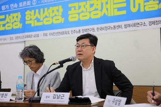 '중소상공인과 함께하는 소득주도성장과 혁신경제'를 주제로 세 번째 발제를 하고 있는 김남근 경제민주화네트워크 정책위원장.