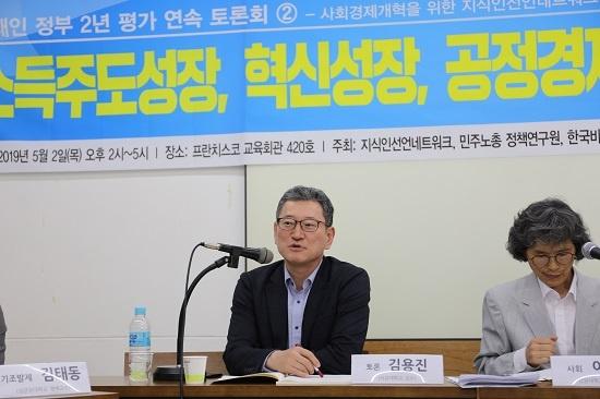 '중소상공인과 함께하는 소득주도성장과 혁신경제'에 관해 발표하는 김용진 서강대 교수.