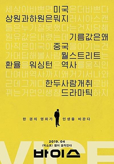 바이스 포스터