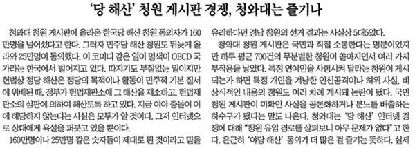 △청와대가 한국당 해산 청원을 '즐기고 있다'는 조선일보 사설(5/2)