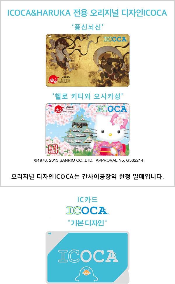 충전식 교통 카드인 ICOCA 카드 JR 서일본에서 판매한다.