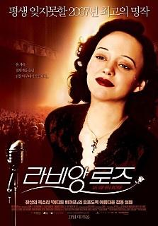 <라비앙로즈> 영화 포스터