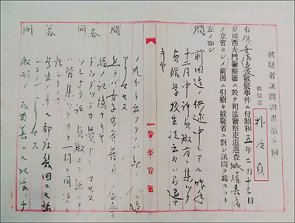 박차정 의사 심문조서 박차정 의사 심문조서(1930년)