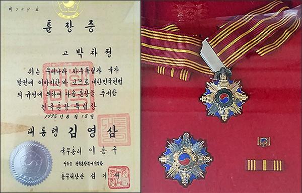 박차정 의사 훈장  박차정 의사 훈장증(1995. 건국훈장 독립장)과 훈장