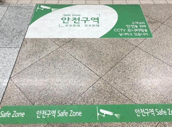서울 지하철엔 여성배려칸/전용칸이 없다. 대신 볼 수 있는 '안전구역.' 여성만 탈 수 있는 것은 아니나, 그나마 불안감을 덜 수 있는 구역이다.