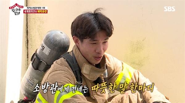 지난 5일 방영된 SBS < 집사부일체 >의 한 장면