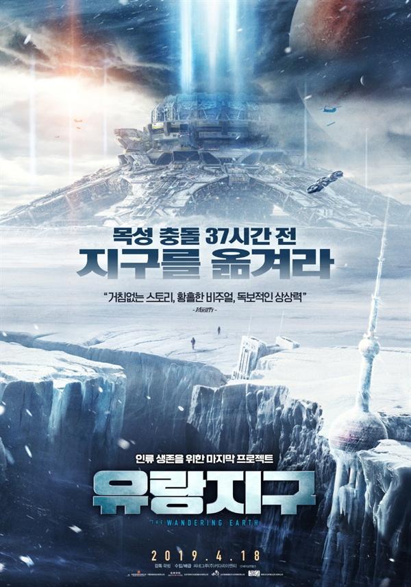영화 <유랑지구> 포스터.