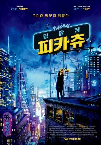 <명탐정 피카츄> 영화 포스터